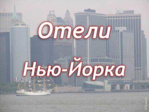 Отели Нью-Йорк