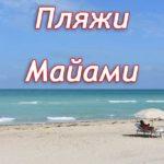 Пляжи Майами
