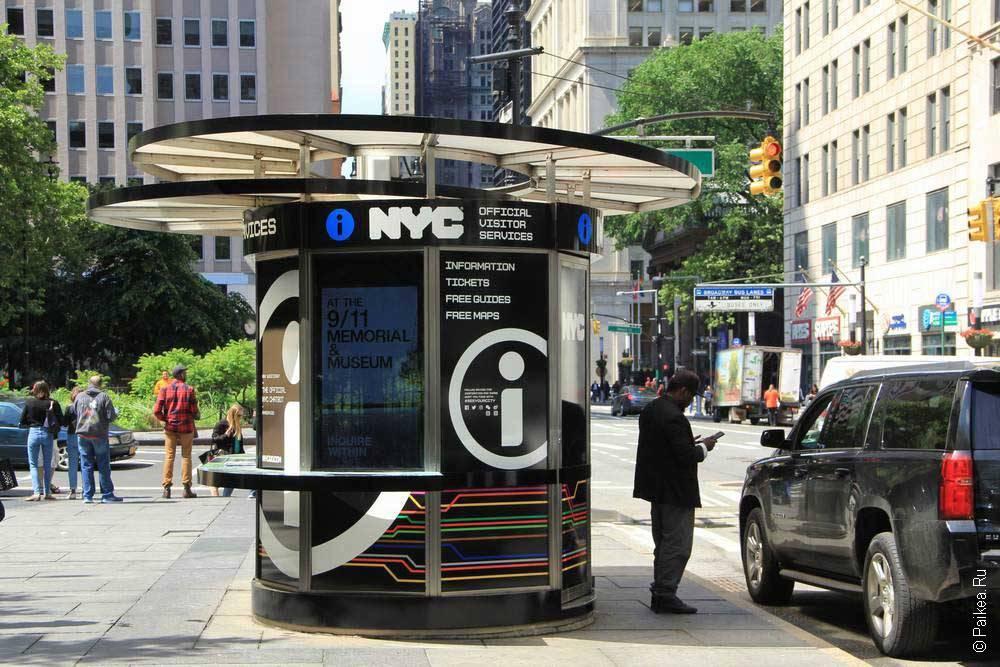 Информация про Нью-Йорк