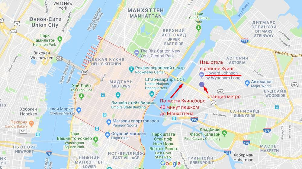 Нью-Йорк отель недорого