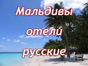 мальдивы отели русские