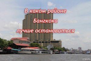 В каком районе Бангкока лучше остановиться