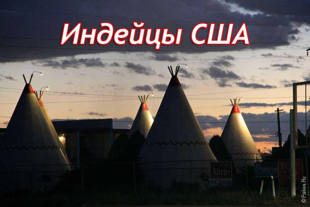 Резервации индейцев США