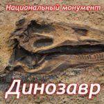 динозавр национальный монумент
