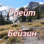 грейт бейзин (great basin)