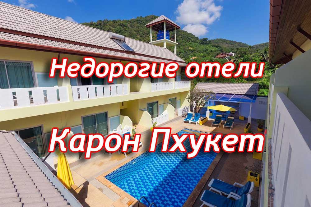 Недорогие отели Карон Пхукет