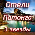 Хорошие отели Пхукета Патонг 3 звезды