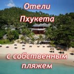 Отели Пхукета с собственным пляжем