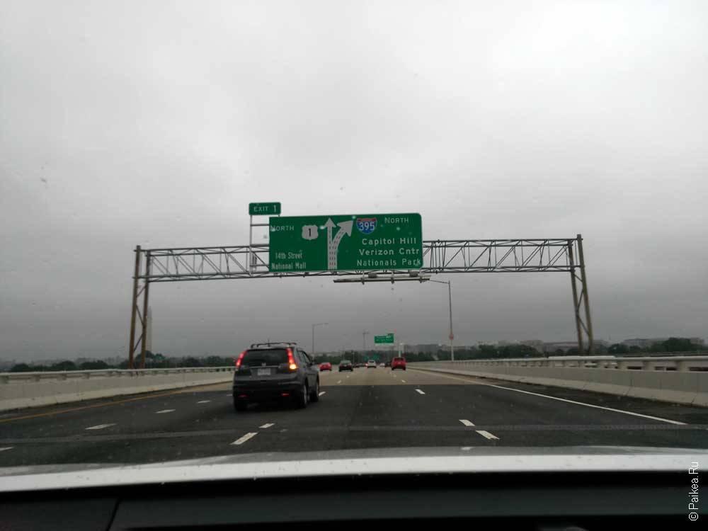 Путешествие в Вашингтон США