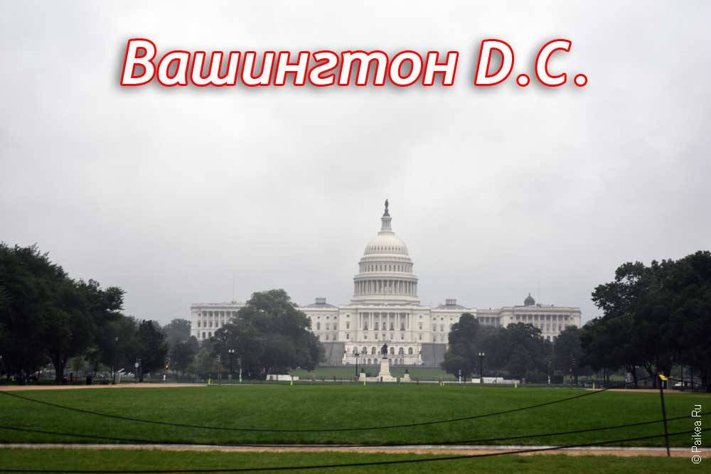 Вашингтон (Washington dc)