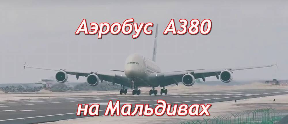 Мальдивы Etihad A380