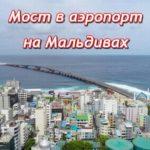 мальдивы мост синамале