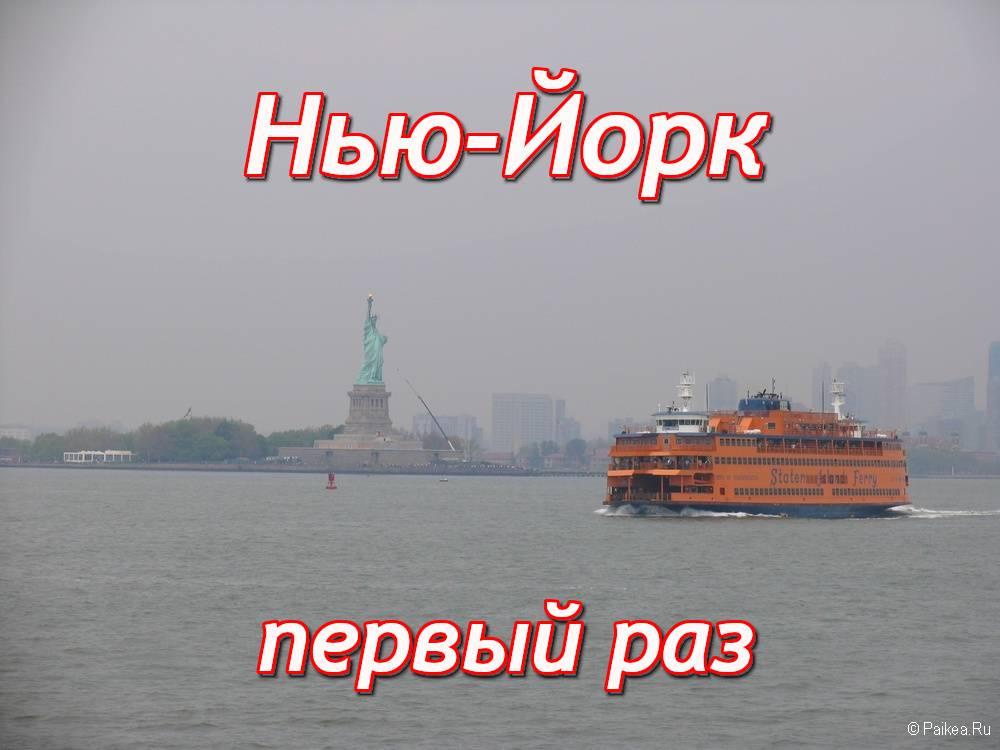 В Нью-Йорк первый раз - мои советы и рекомендации