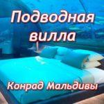 Подводная вилла Мурака