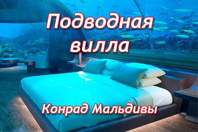 подводная вилла