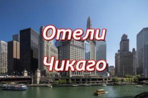 Отели в Чикаго