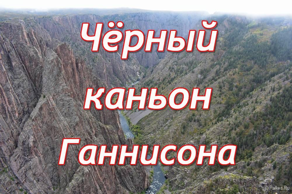 Черный каньон Ганнисона