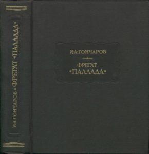 Гончаров Фрегат Паллада
