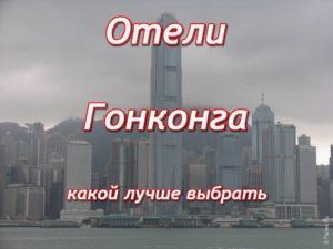 Отели Гонконга