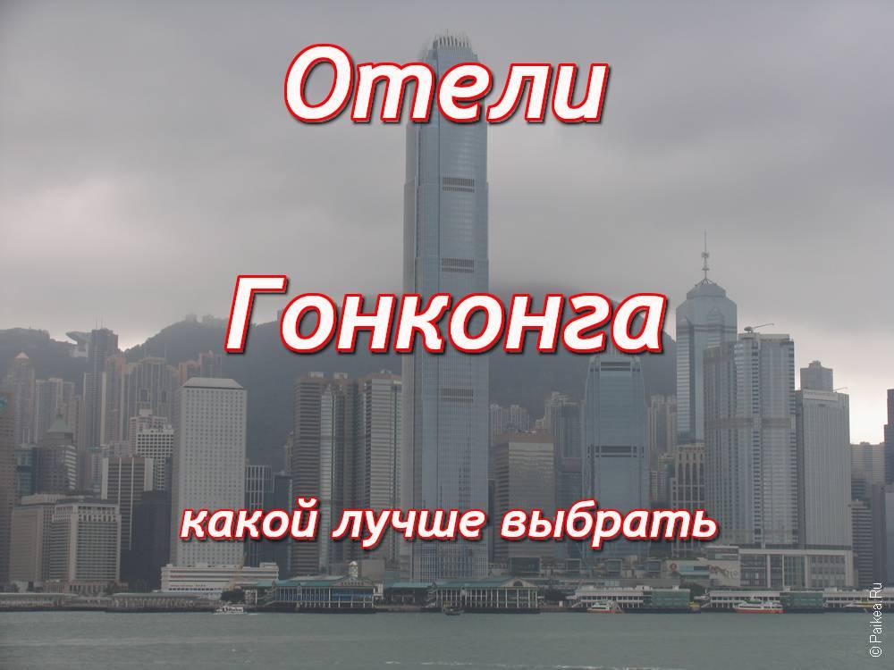 Отели Гонконга - какой лучше выбрать