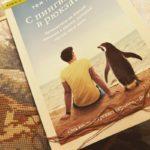 том митчелл с пингвином в рюкзаке