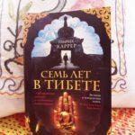 Генрих Харрер. Семь лет в Тибете