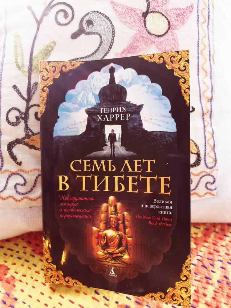 Семь лет в Тибете книга
