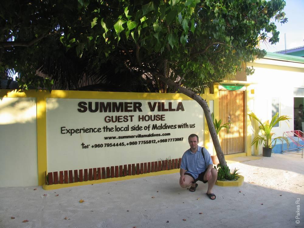 Отдых в гестхаусе на Мальдивах