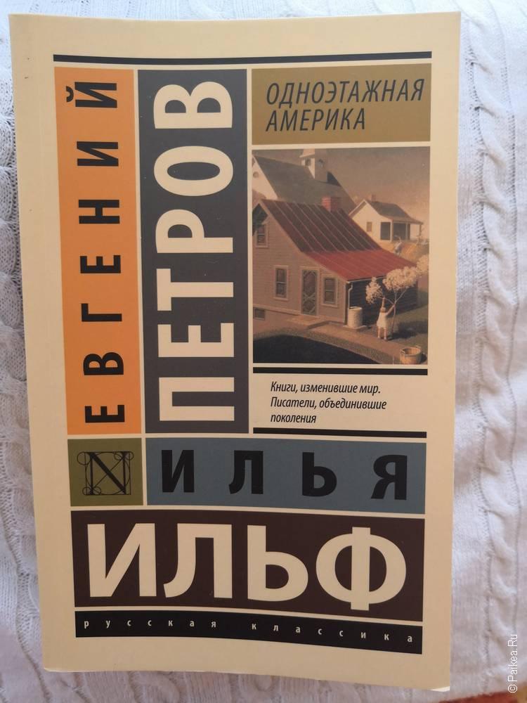 Одноэтажная Америка книга