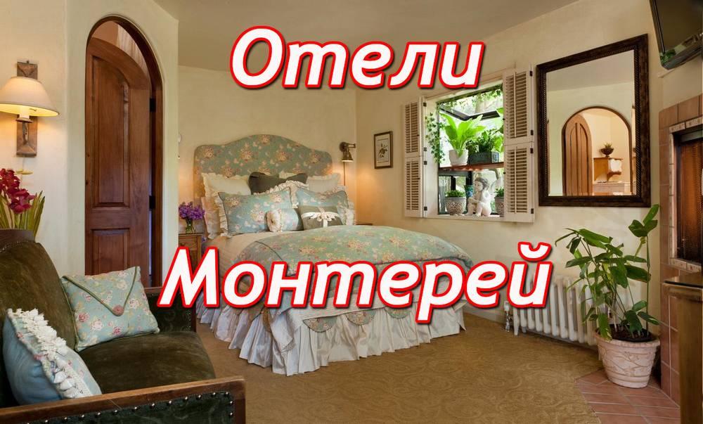Монтерей отели
