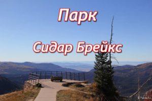 Сидар Брейкс (Cedar Breaks)