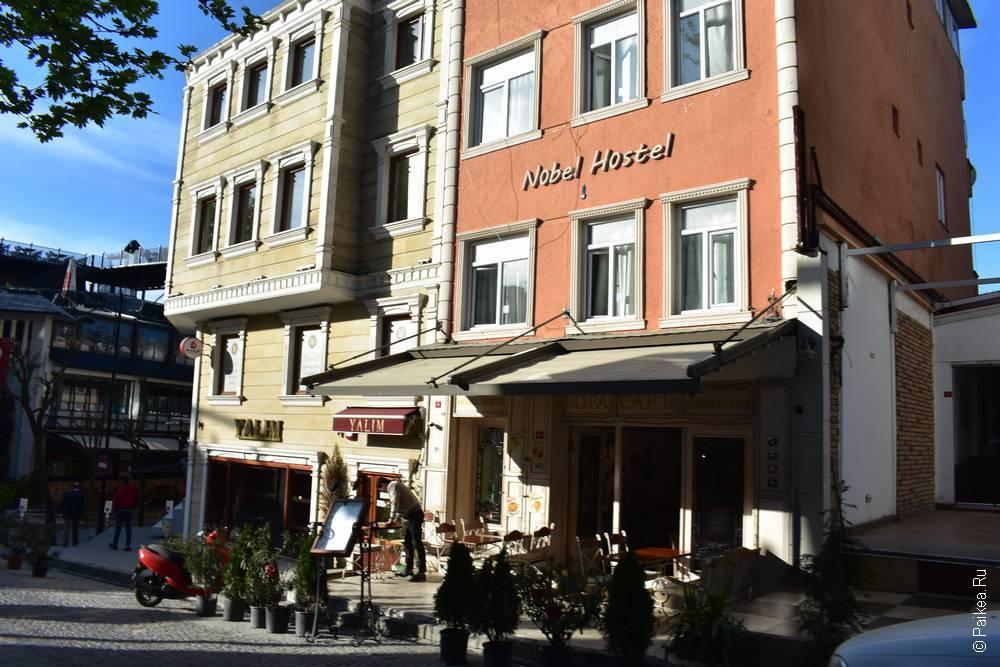 Отели Стамбула Nobel Hostel