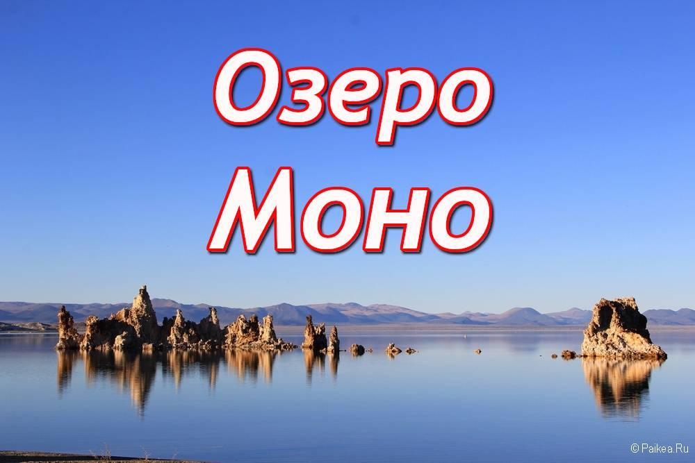 Озеро Моно это