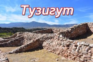 Тузигут (Tuzigoot)