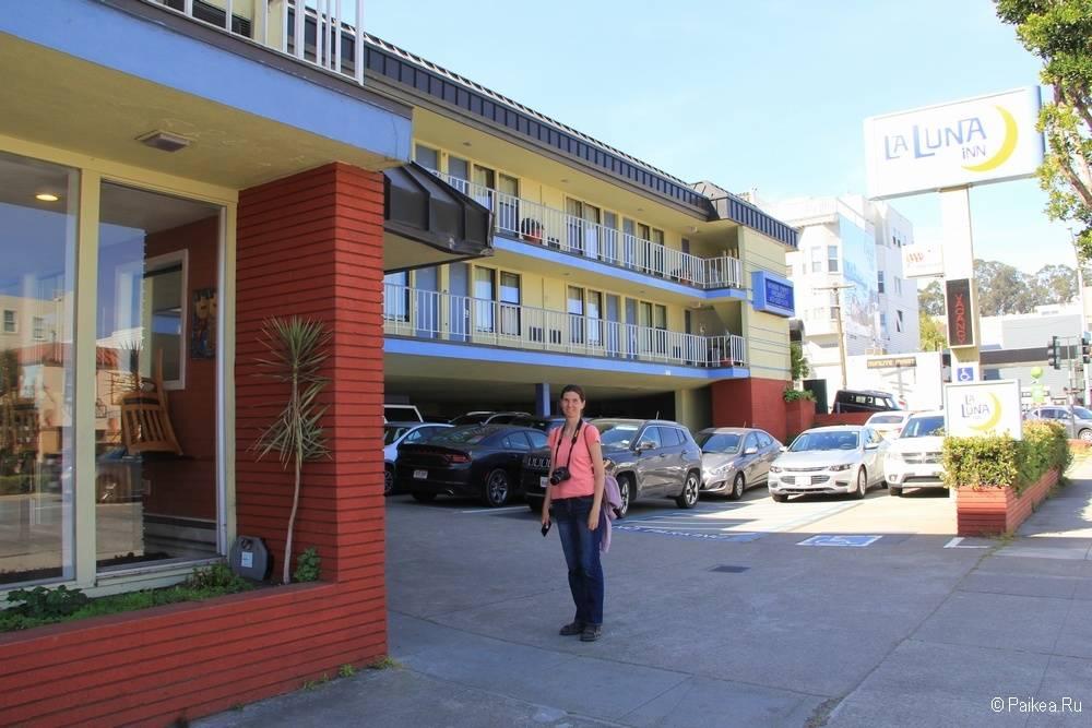 Наш отель в Сан-Франциско