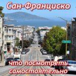 Достопримечательности Сан-Франциско что посмотреть