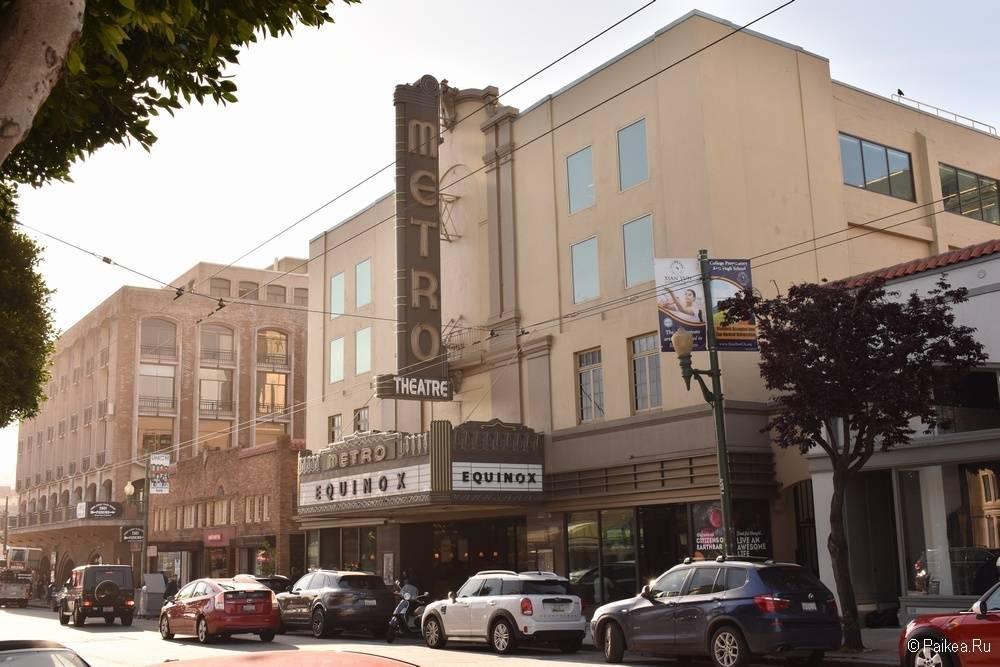 Достопримечательности Сан-Франциско театр Метро