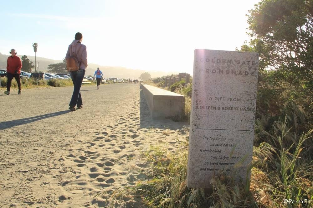 Достопримечательности Сан-Франциско Променад Голден Гейт