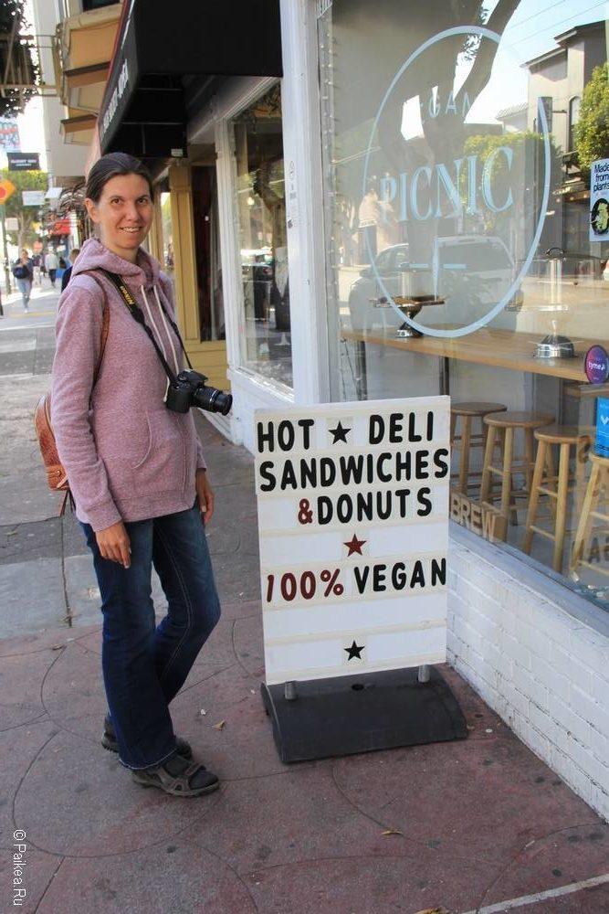 Еда в Сан-Франциско