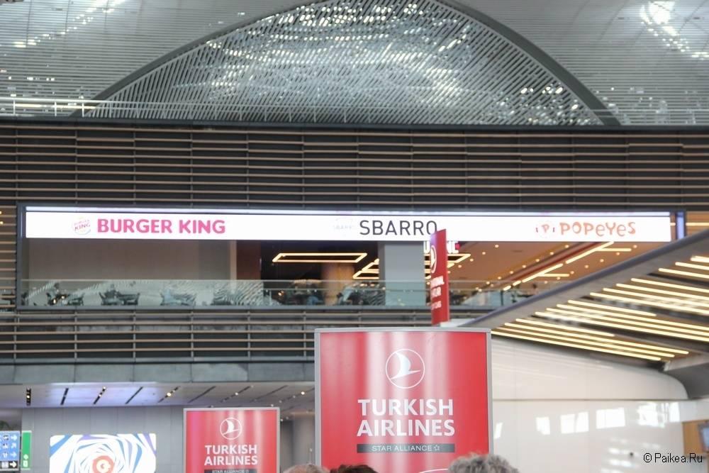 Новый аэропорт Стамбула где поесть