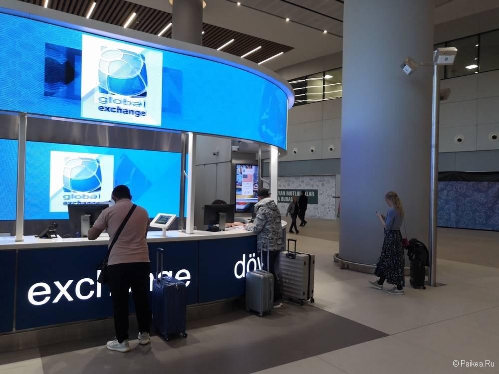 Новый аэропорт Стамбула обмен валюты