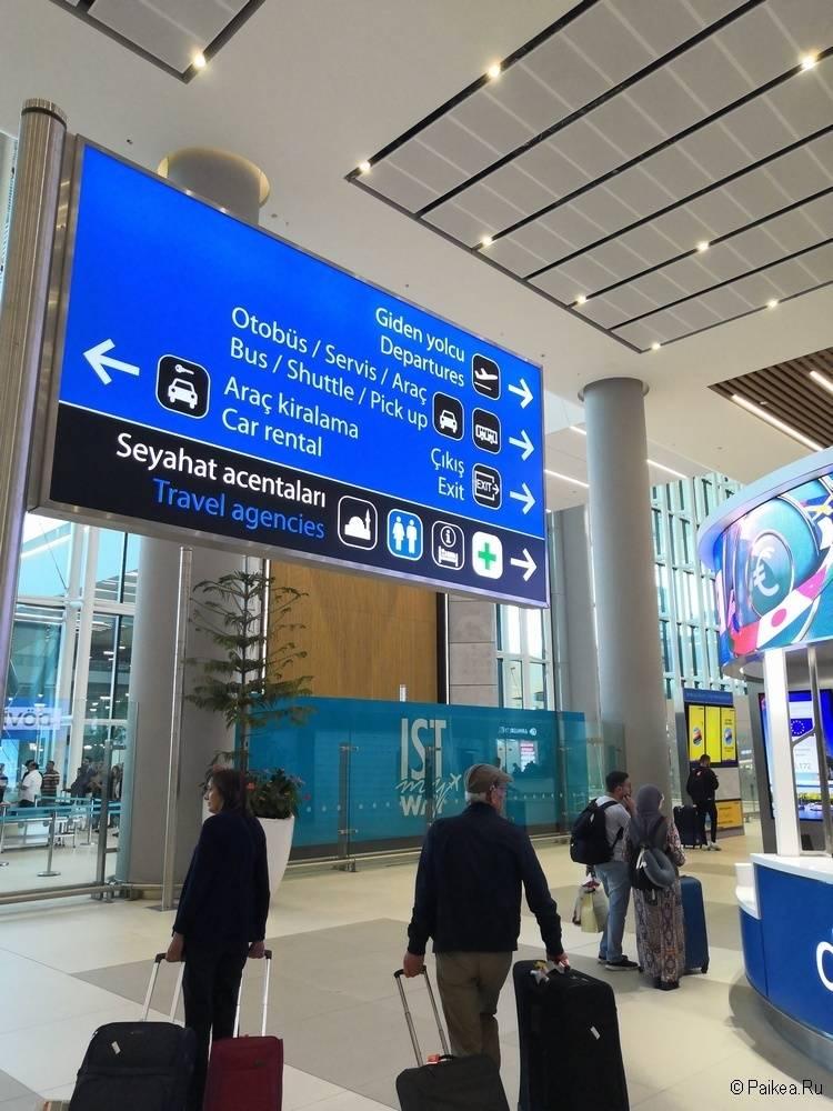 Указатели в новом аэропорту Стамбула