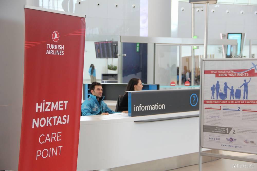 Care Point Turkish Airlines в новом аэропорту Стамбула
