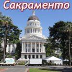 Сакраменто Калифорния