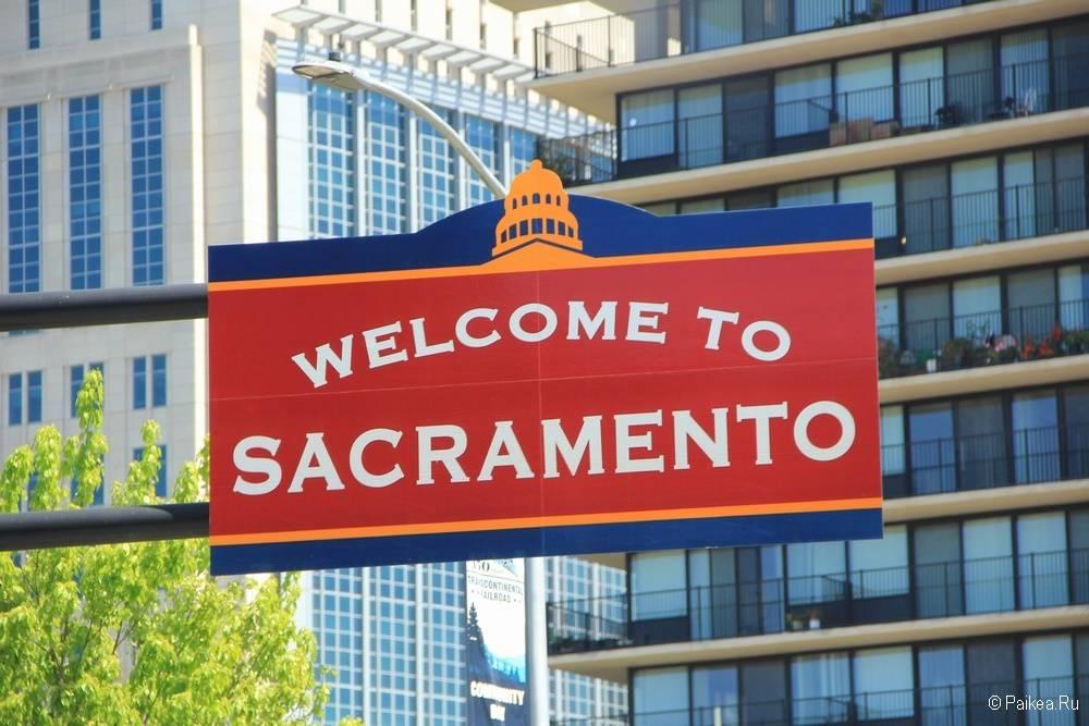 Сакраменто Калифорния 20