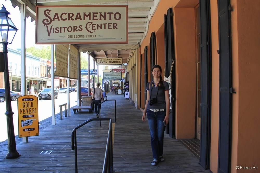 Сакраменто Калифорния визитор центр