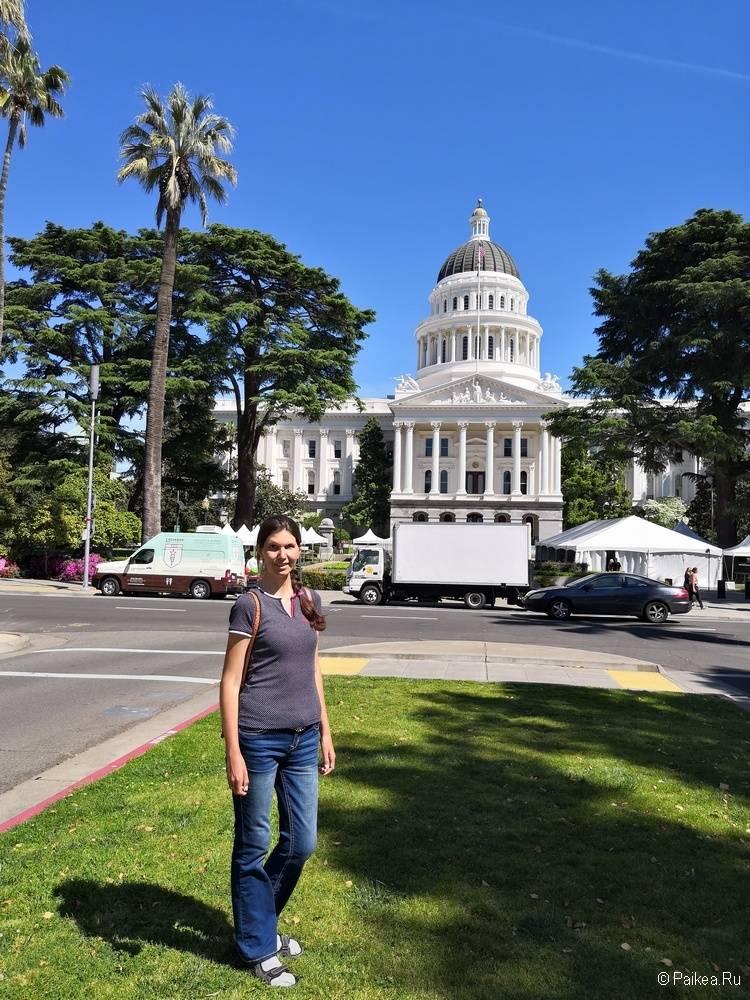 Поездка в Сакраменто Калифорния