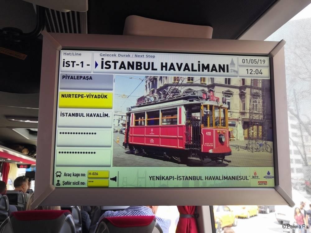 Поездка в Стамбул Истикляль