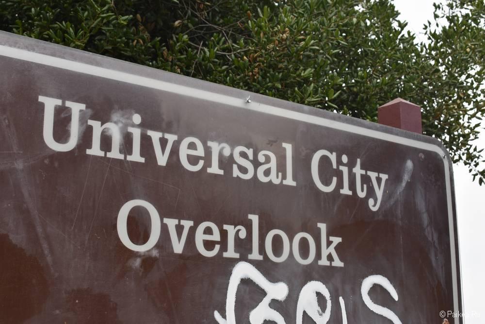 Universal City Overlook на Малхолланд Драйв - бесплатная смотровая площадка с панорамным видом на Лос-Анджелес 5
