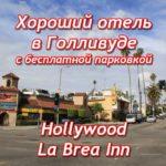 Хороший отель в Голливуде с бесплатной парковкой